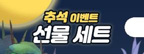 [고마워서 준비한] 추석 이벤트 선물세트