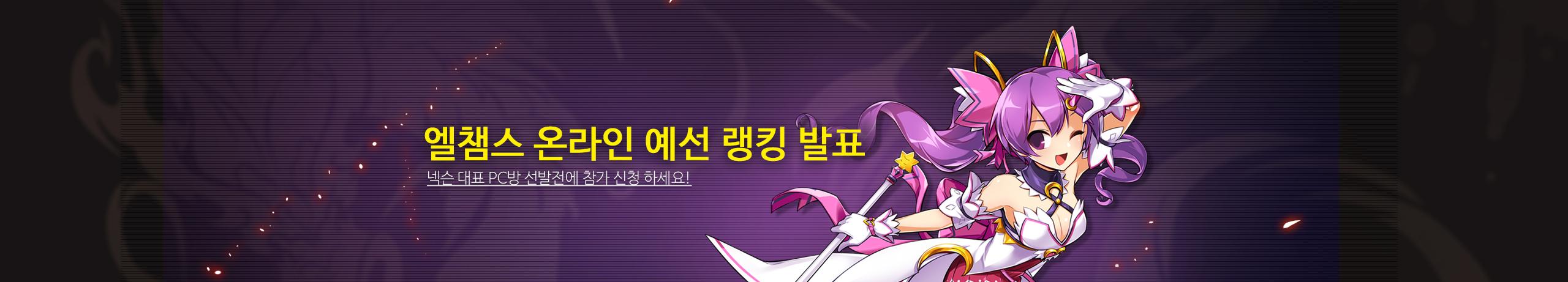 2019 엘챔스 참가 신청