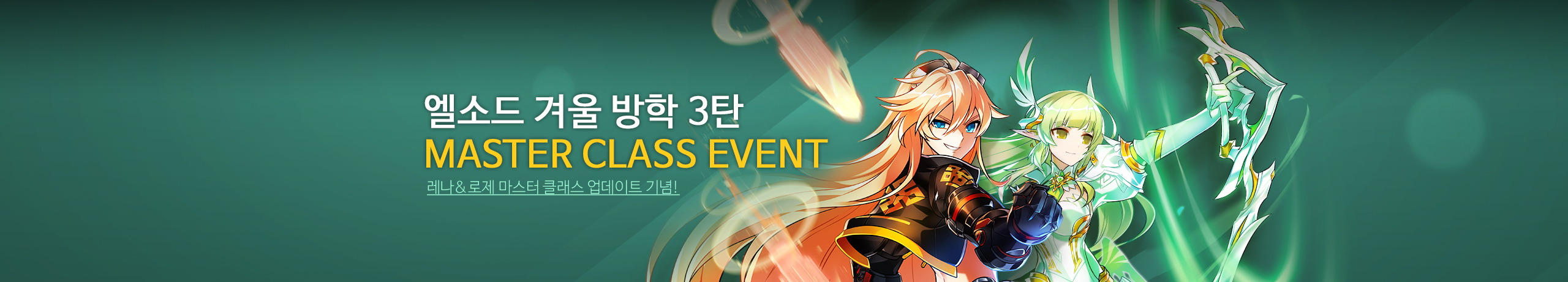 MASTER CLASS EVENT - 3차