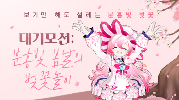 대기모션: 분홍빛 봄날의 벚꽃놀이의 링크